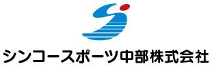 シンコースポーツ中部株式会社